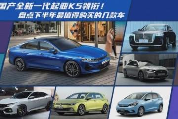 全新起亚K5领衔下半年最值得购买的几款车
