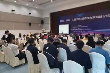 变革创新——中国汽车后市场发展高峰论坛在沈隆重举行